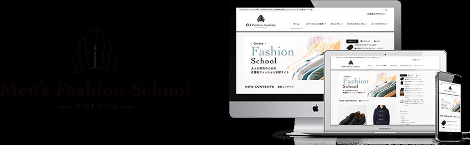 ファッションの基本を学ぶ場所