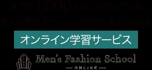 すでに1,000人以上が使っている、大人の男性ファッションがわかるようになるオンライン学習サービス