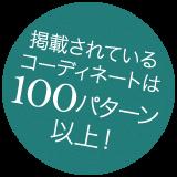 掲載されているコーディネートは100パターン以上!