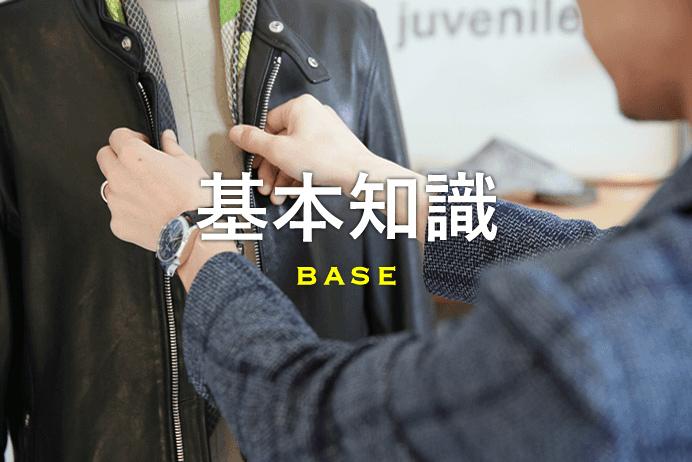 基本知識 Base