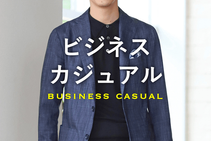 ビジネスカジュアル Business Casual