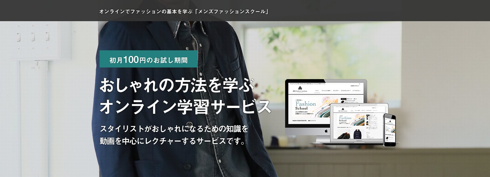 初月100円のお試し期間。おしゃれの方法を学ぶオンライン学習サービス。スタイリストがおしゃれになるための知識を動画を中心にレクチャーするサービスです。