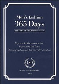 365日をおしゃれに楽しむ男のワードローブ