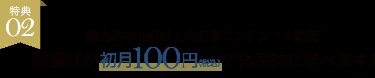 特典02:服選びが初月100円(税込)で体系的に学べます!