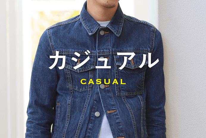 カジュアル Casual